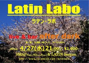 20160427 latin labo