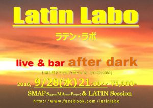 20160928 Latin Labo