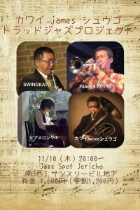 20161110 Trad Jazz Project at Jericho