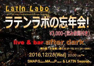 Latin Labo 20161228